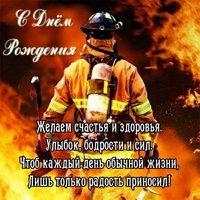 Открытка с днем рождения пожарному