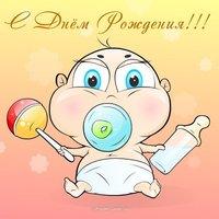 Открытка с днем рождения ребенку 1 месяц