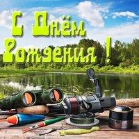 Открытка с днем рождения рыбаку и охотнику