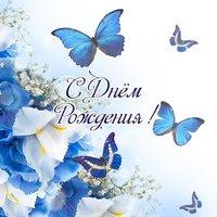 Открытка с днем рождения с бабочками