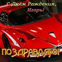 Открытка с днем рождения с именем Игорь