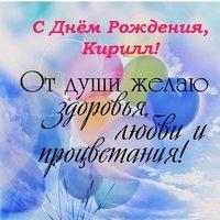 Открытка с днем рождения с именем Кирилл