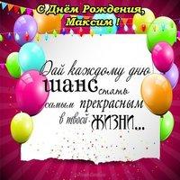 Открытка с днем рождения с именем Максим