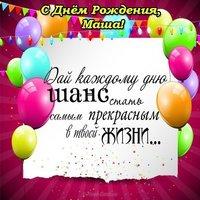 Открытка с днем рождения с именем Маша