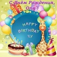 Открытка с днем рождения с именем Оля