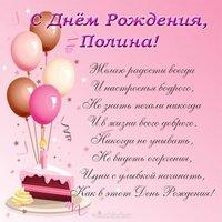 Открытка с днем рождения с именем Полина