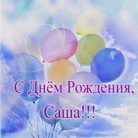 Открытка с днем рождения с именем Саша