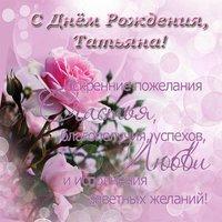 Открытка с днем рождения с именем Татьяна