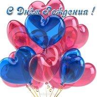 Открытка с днем рождения с шарами