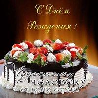 Открытка с днем рождения с тортом шарами