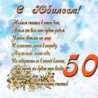 Открытка с днем рождения с юбилеем 50