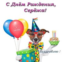 Открытка с днем рождения Сережа прикольная