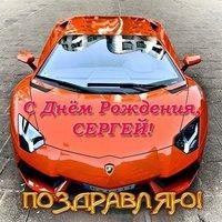 Открытка с днем рождения Сергей фото