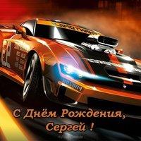 Открытка с днем рождения Сергей красивая