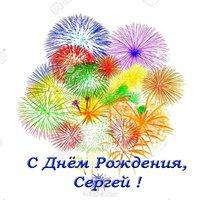 Открытка с днем рождения Сергей