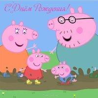 Открытка с днем рождения со свинкой пеппой