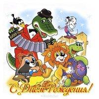 Открытка с днем рождения советские мультфильмы