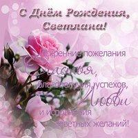 Открытка с днем рождения Светлана бесплатно