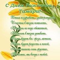 Открытка с днем рождения Тамара бесплатно