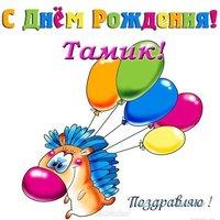 Открытка с днем рождения Тамик
