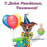 Открытка с днем рождения Танюшка прикольная