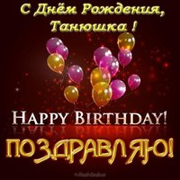 Открытка с днем рождения Танюшка