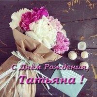 Открытка с днем рождения Татьяна красивая