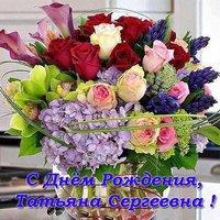 Открытка с днем рождения Татьяна Сергеевна
