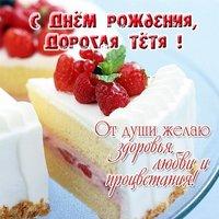 Открытка с днем рождения тете бесплатно бесплатная