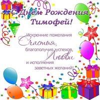 Открытка с днем рождения Тимофей