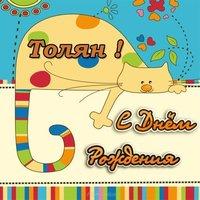 Открытка с днем рождения Толян