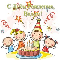Открытка с днем рождения Вадим