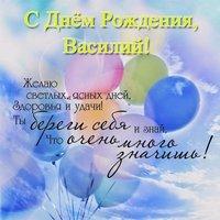 Открытка с днем рождения Василий