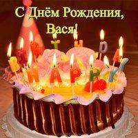 Открытка с днем рождения Вася
