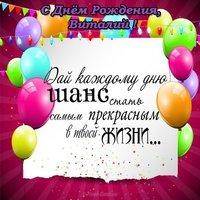 Открытка с днем рождения Виталий