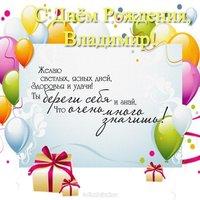 Открытка с днем рождения Владимиру в стихах