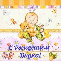 Открытка с днем рождения внука бабушке бесплатно