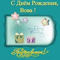 Открытка с днем рождения Вова