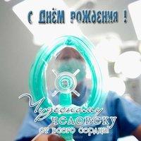 Открытка с днем рождения врачу анестезиологу мужчине