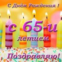 Открытка с днем рождения женщине 65