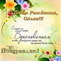 Открытка с днем рождения Женщине именные Ольга