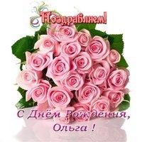 Открытка с днем рождения женщине красивая Ольге