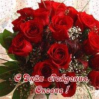 Открытка с днем рождения женщине Оксана