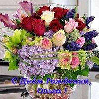 Открытка с днем рождения женщине Ольге