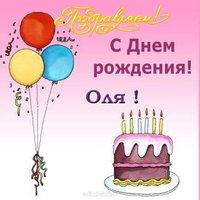Открытка с днем рождения женщине Оля