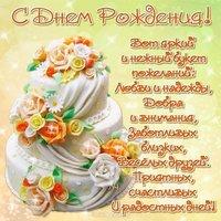 Открытка с днем рождения женщине с тортом
