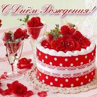 Открытка с днем рождения женщине торт