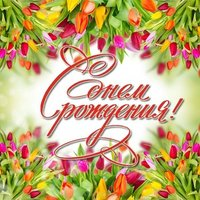 Открытка с днем рождения женщине цветы тюльпаны