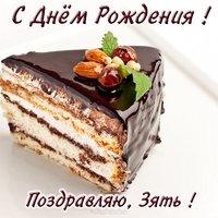 Открытка с днем рождения зятю бесплатная