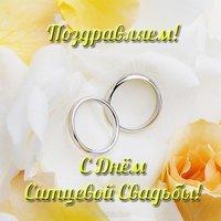 Открытка с днем ситцевой свадьбы скачать бесплатно